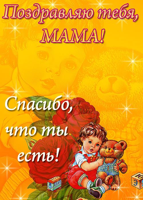 Поздравление от детей с днем матери