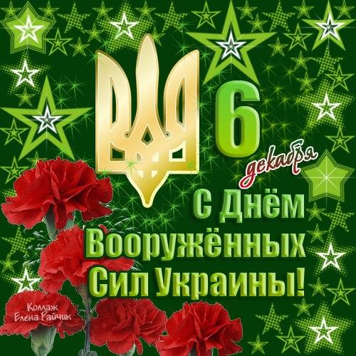 Поздравления ко дню вооруженным силам украины